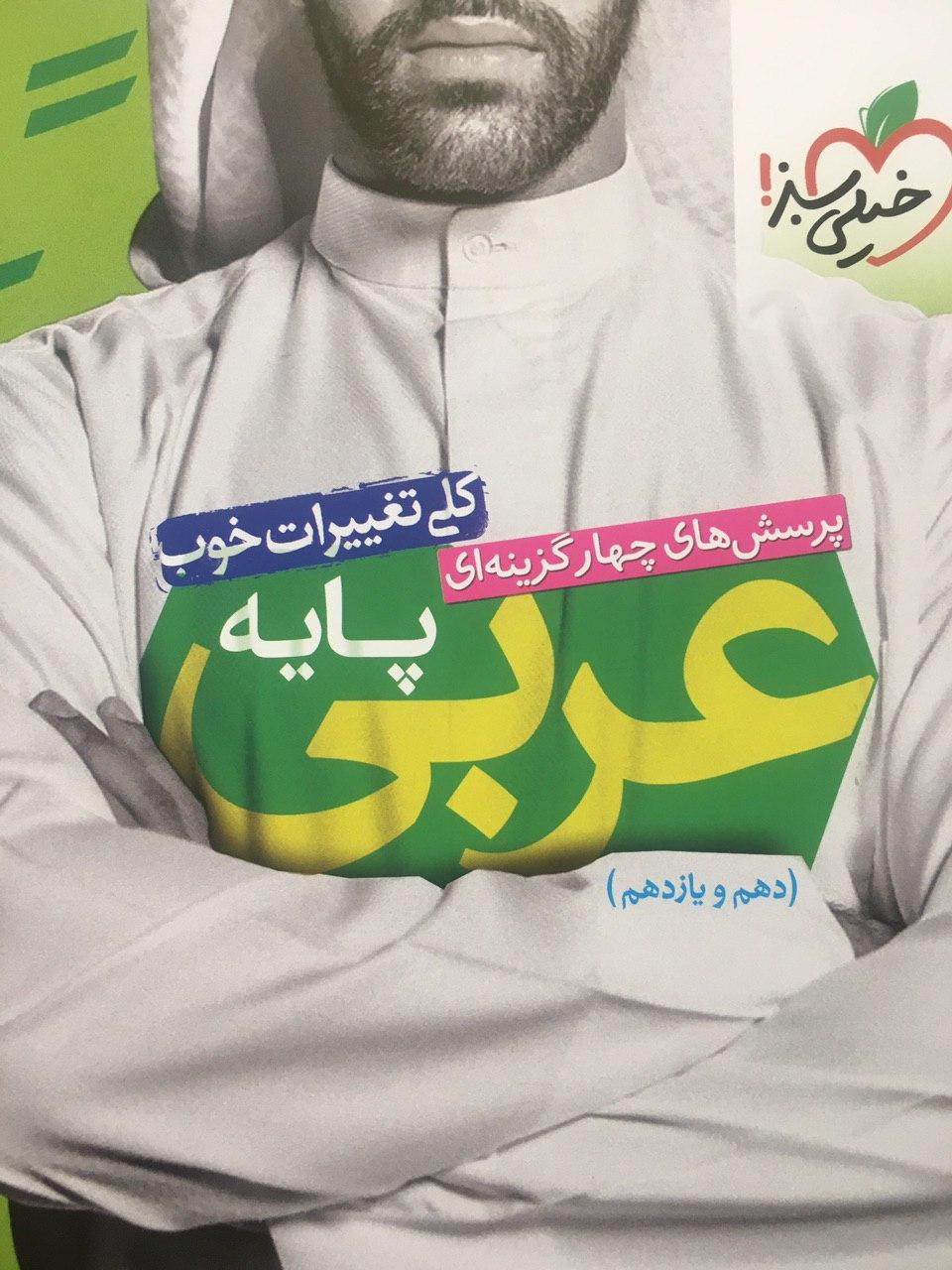 تست عربی پایه کنکور خیلی سبز