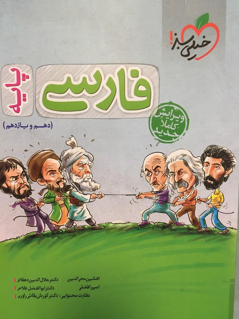 تست فارسی پایه خیلی سبز