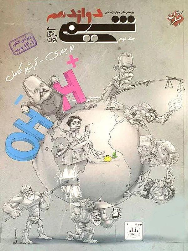 تست شیمی دوازدهم جلد دوم بهمن بازرگان مبتکران