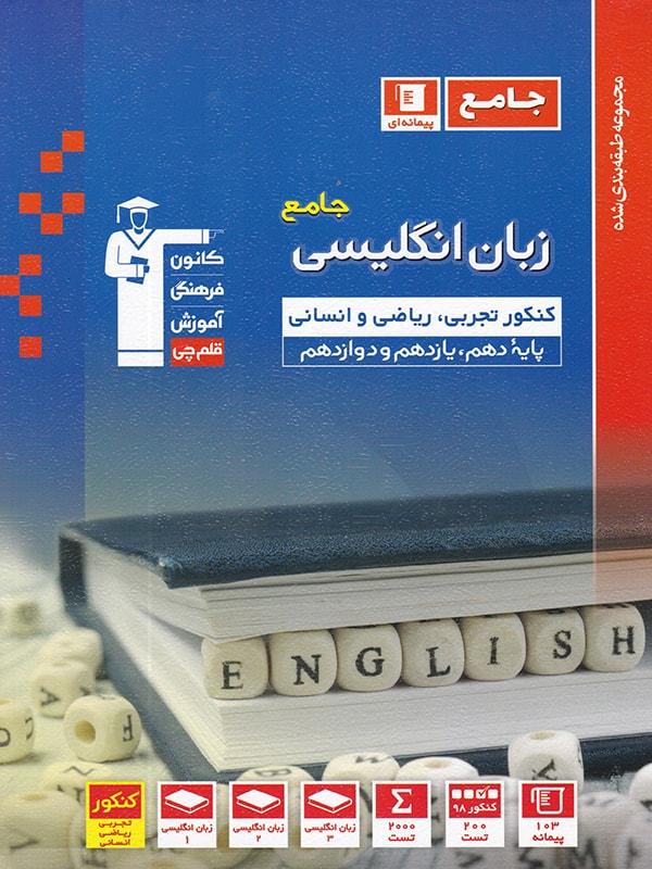 زبان انگلیسی جامع کنکور دهم و یازدهم و دوازدهم آبی قلم چی