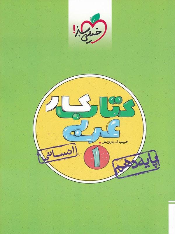 کار عربی دهم انسانی خیلی سبز