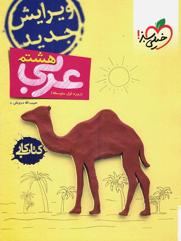 کار عربی هشتم خیلی سبز