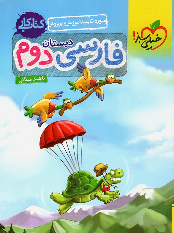 کار فارسی دوم ابتدایی خیلی سبز