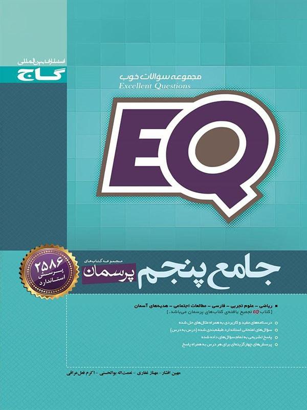خرید کتابپرسمان جامع EQ پنجم گاج