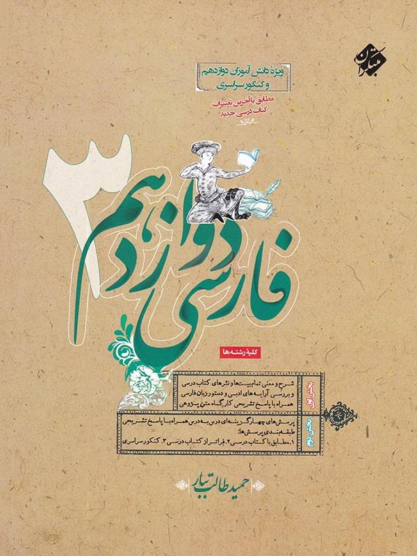 فارسی دوازدهم طالب تبار مبتکران