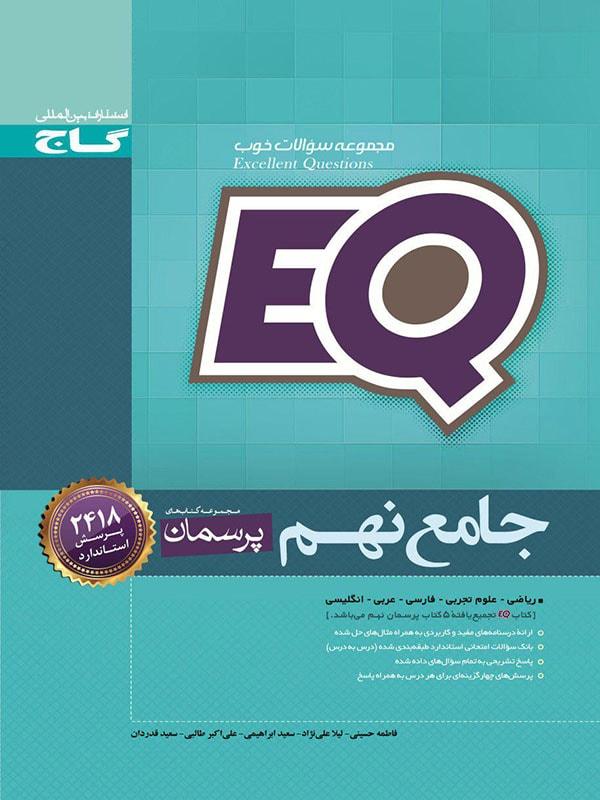 خرید کتاب پرسمان جامع EQ نهم گاج