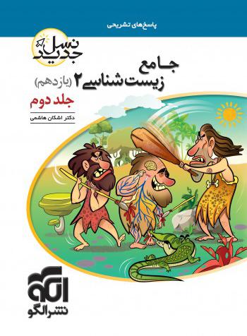 جامع زیست شناسی یازدهم جلد دوم نشر الگو