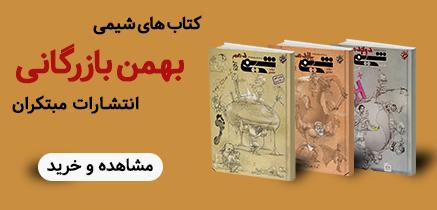 کتاب های بهمن بازرگان