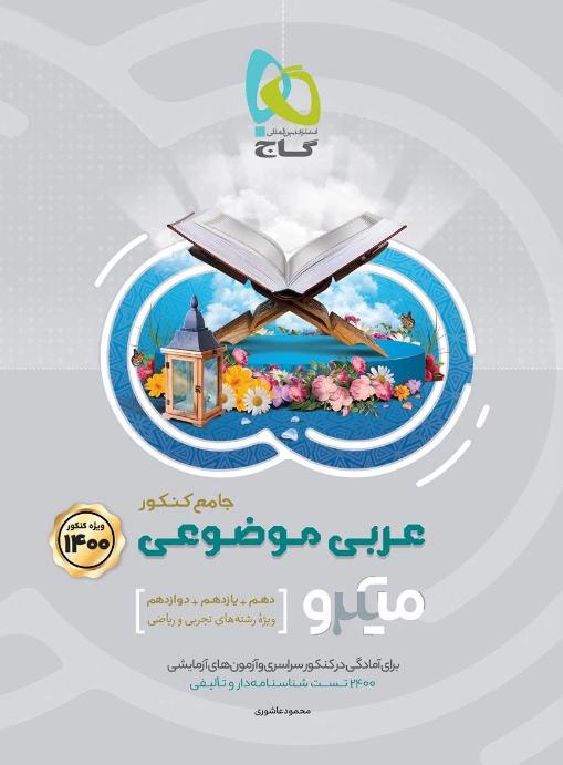 عربی موضوعی میکرو طبقه بندی گاج