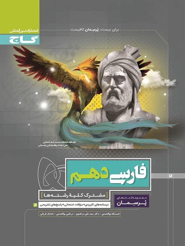 پرسمان فارسی دهم گاج
