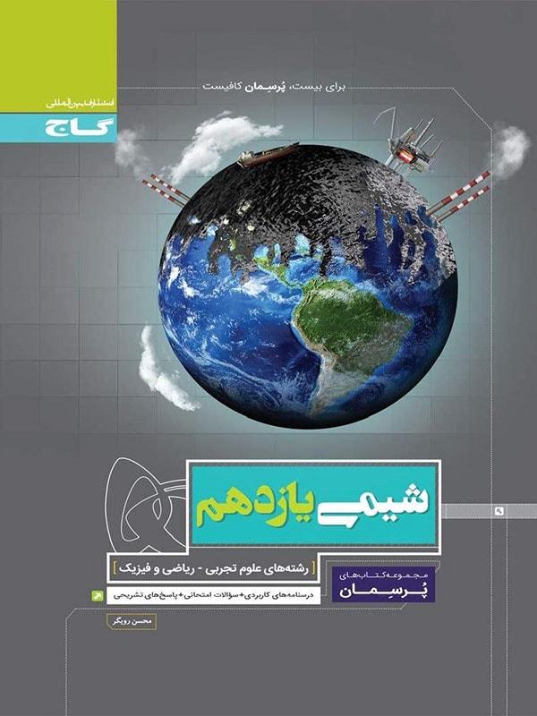 محسن رویگر