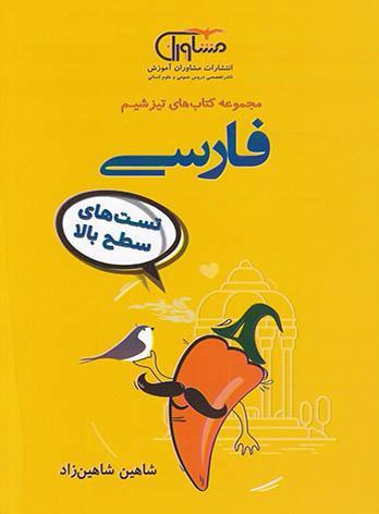تیزشیم ادبیات فارسی کنکور مشاوران آموزش