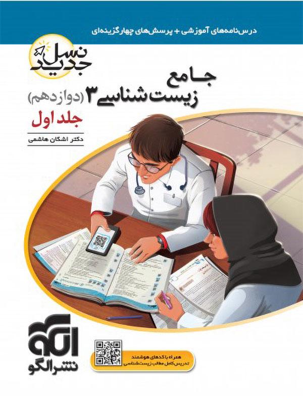جامع زیست شناسی دوازدهم جلد اول نشر الگو