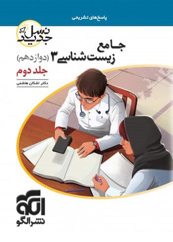 جامع زیست شناسی دوازدهم جلد دوم نشر الگو