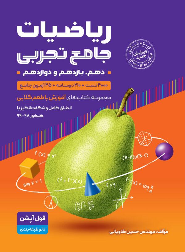 ریاضیات تجربی گلابی گامی تا فرزانگان