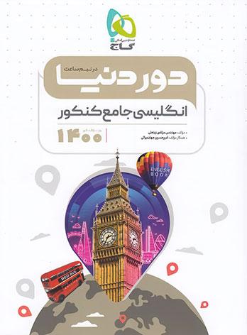 دور دنیا در نیم ساعت زبان جامع کنکور گاج