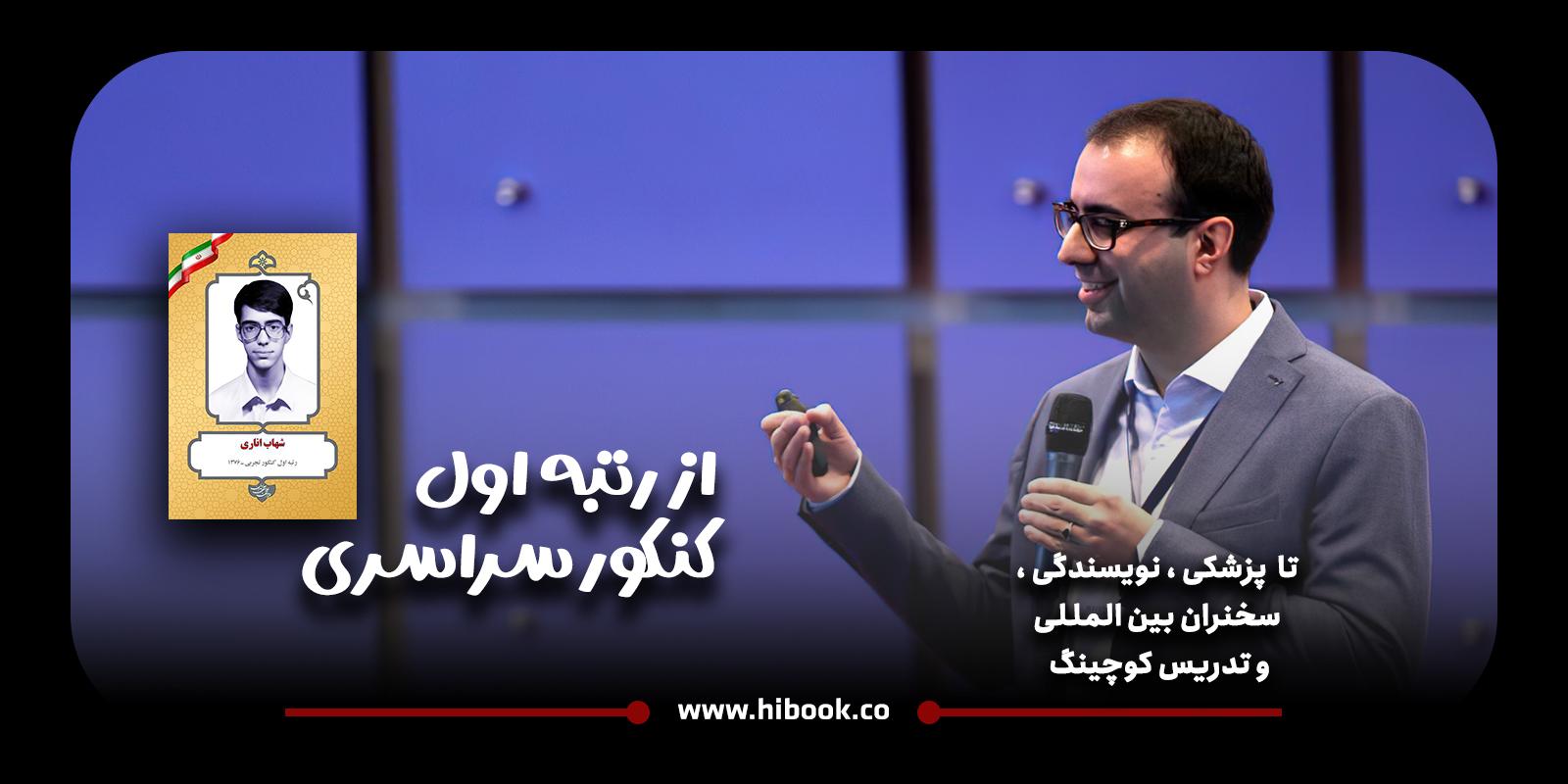 بیوگرافی دکتر شهاب اناری