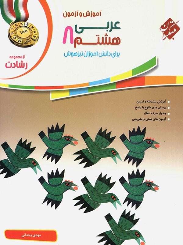 عربی هشتم رشادت مبتکران
