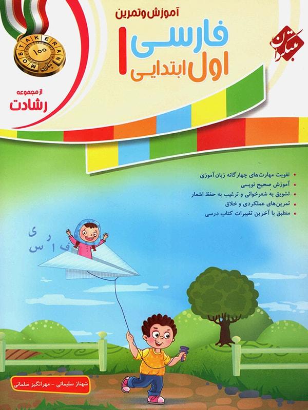 فارسی اول ابتدایی رشادت مبتکران