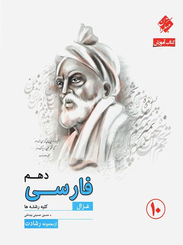 فارسی دهم رشادت مبتکران