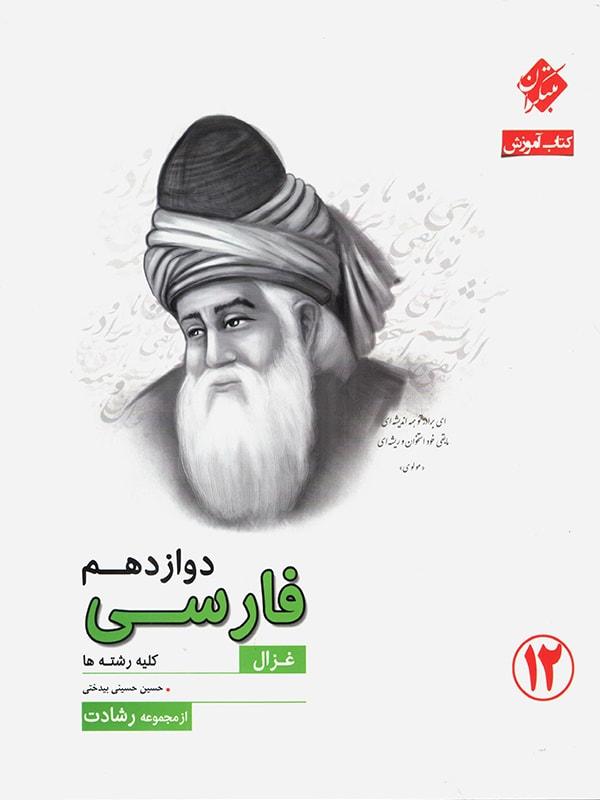 ادبیات فارسی دوازدهم رشادت مبتکران