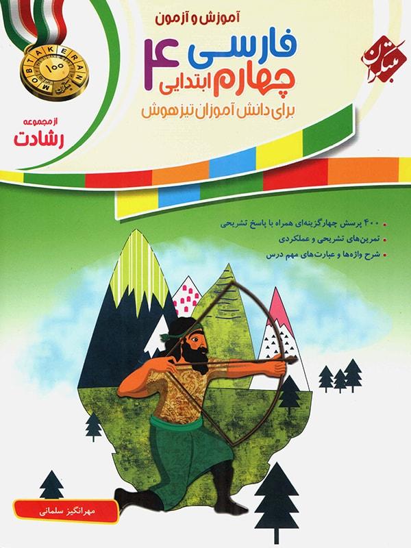 فارسی چهارم ابتدایی رشادت مبتکران