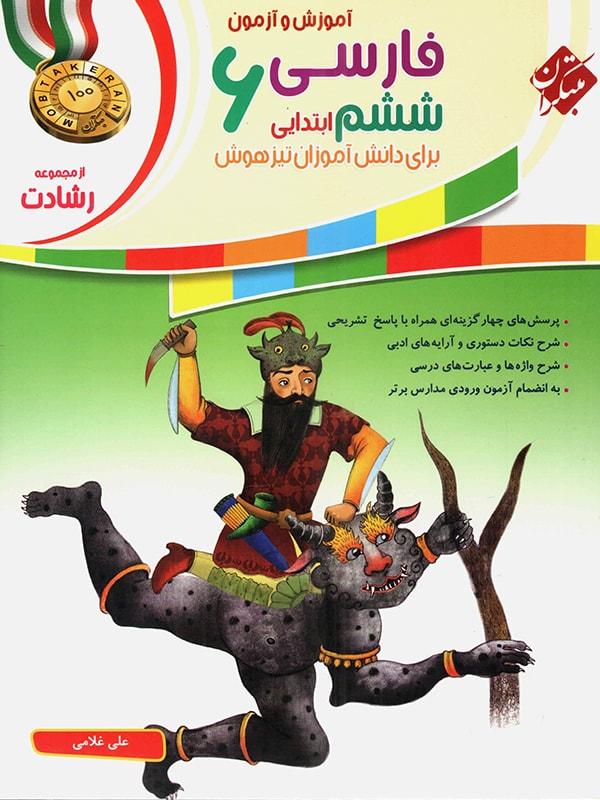 فارسی ششم رشادت مبتکران