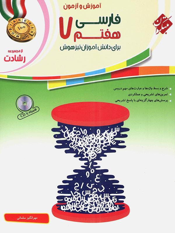 فارسی هفتم رشادت مبتکران