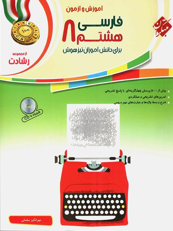 فارسی هشتم رشادت مبتکران