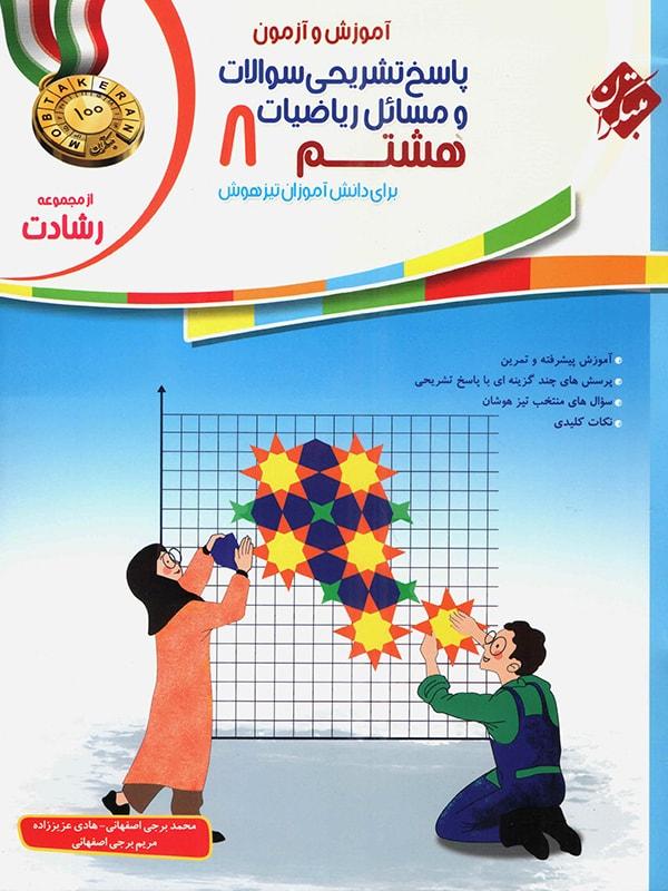 ریاضی هشتم رشادت جلد دوم مبتکران