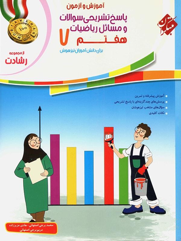 ریاضی هفتم رشادت جلد دوم مبتکران