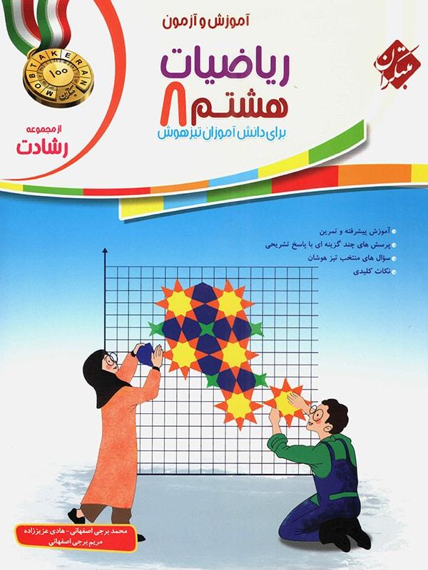 ریاضی هشتم رشادت جلد اول مبتکران