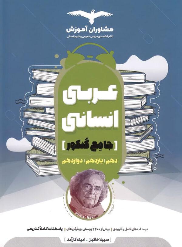 عربی جامع کنکور انسانی مشاوران آموزش
