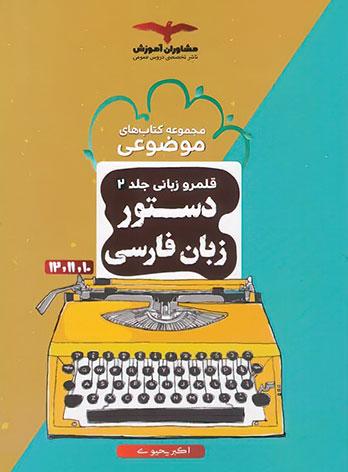 دستور زبان فارسی موضوعی مشاوران آموزش