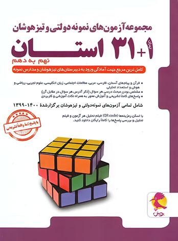 31+1 استان تیزهوشان جامع نهم پویش