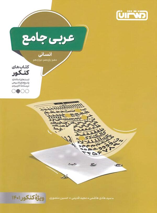 عربی جامع کنکور انسانی منتشران