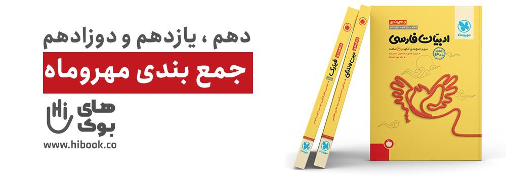 خرید کتاب های جمع بندی انتشارات مهروماه