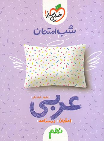 شب امتحان عربی نهم خیلی سبز