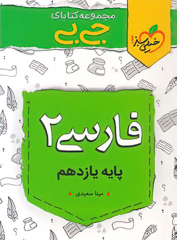 جیبی فارسی یازدهم خیلی سبز