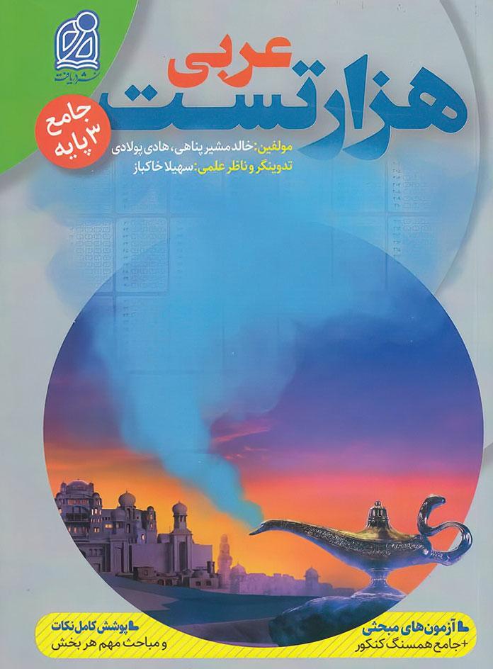 هزار تست عربی نشر دریافت