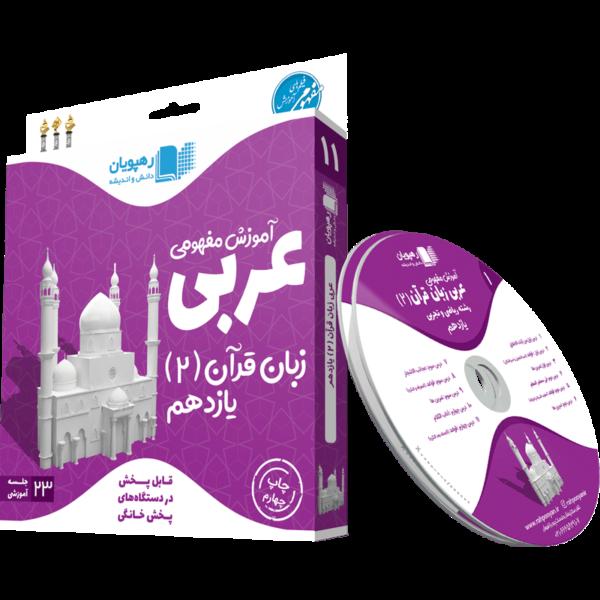 آموزش مفهومی عربی یازدهم رهپویان دانش