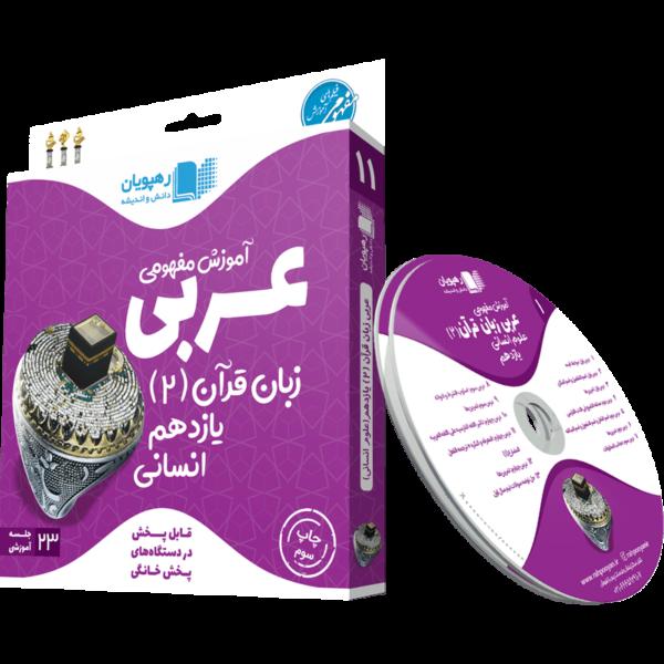 آموزش مفهومی عربی یازدهم انسانی رهپویان دانش