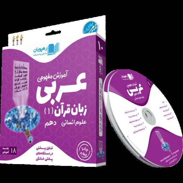 آموزش مفهومی عربی دهم انسانی رهپویان دانش