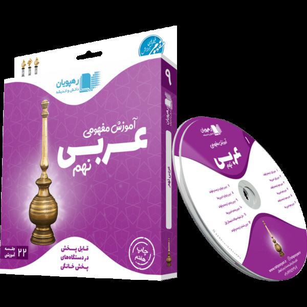 آموزش مفهومی عربی نهم رهپویان