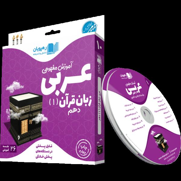 آموزش عربی دهم رهپویان دانش