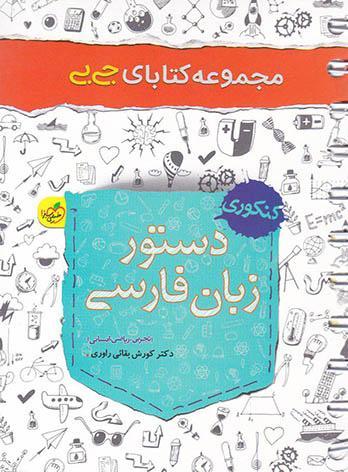جیبی دستور زبان فارسی خیلی سبز