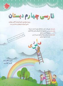 فارسی چهارم دبستان طالب تبار مبتکران