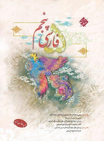 فارسی پنجم دبستان طالب تبار مبتکران