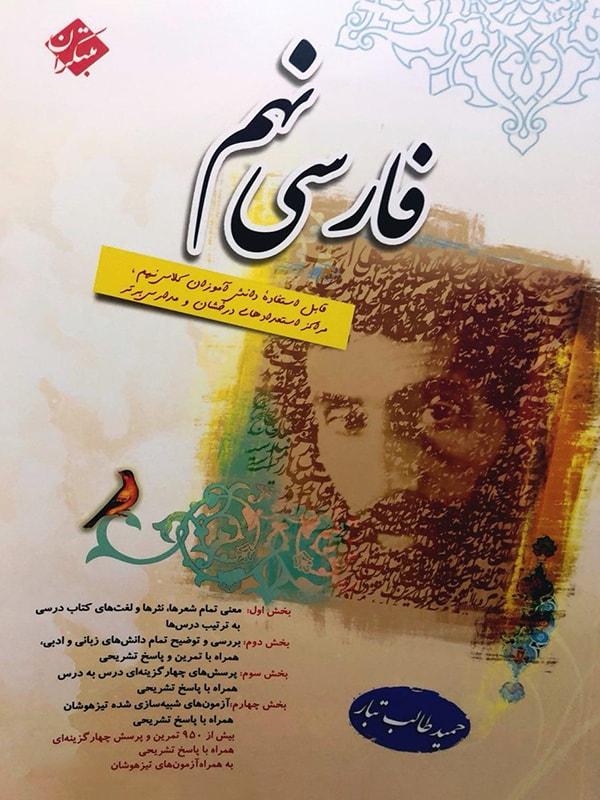 ادبیات فارسی نهم طالب تبار مبتکران