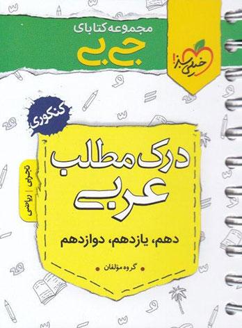 جیبی درک مطلب عربی خیلی سبز